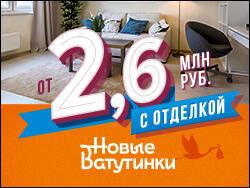 Городской район «Новые Ватутинки» Квартиры с отделкой от 2,6 млн рублей